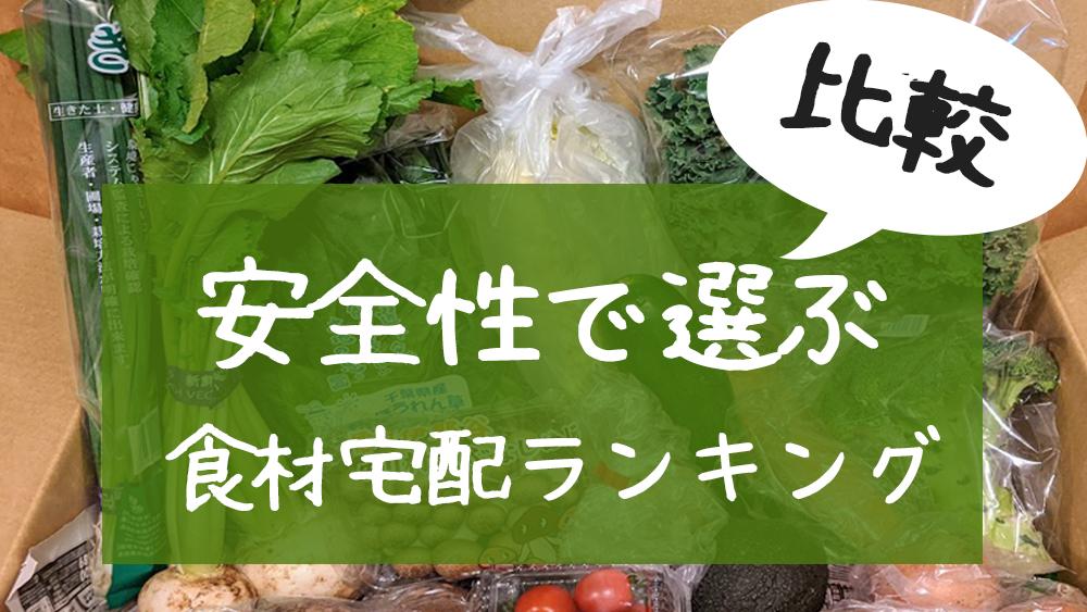 食材宅配の安全性ランキング